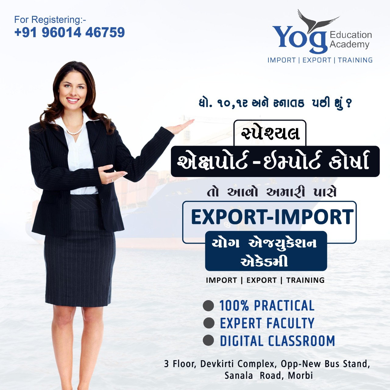 Import Export Management Institute in Morbi | Tachukdi Ad (www.tachukdiad.com)