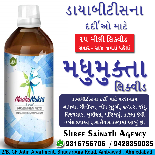 Medical Products in Gandhinagar | Tachukdi Ad (www.tachukdiad.com)
