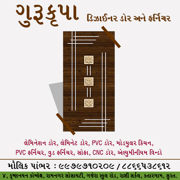Furniture Shops in Surat | Tachukdi Ad (www.tachukdiad.com)