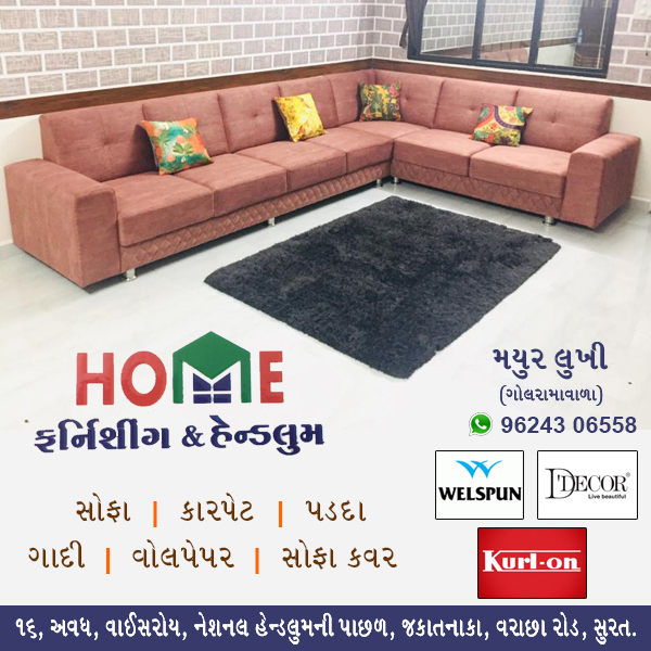 Home Decor Shop in Surat | Tachukdi Ad (www.tachukdiad.com)