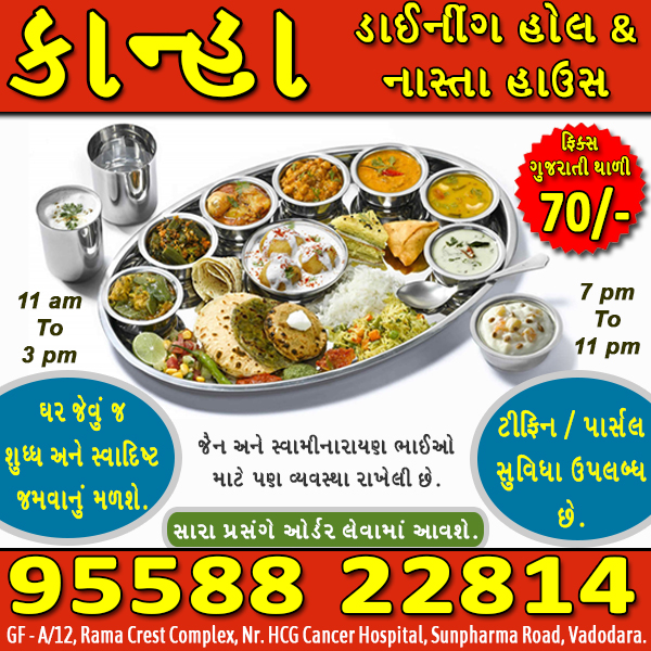 Tachukdi - FOOD CORNER in Vadodara