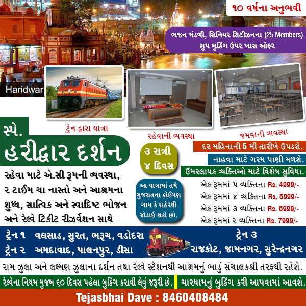 Tour & Travels Agents in Ahmedabad | Tachukdi Ad (www.tachukdiad.com)