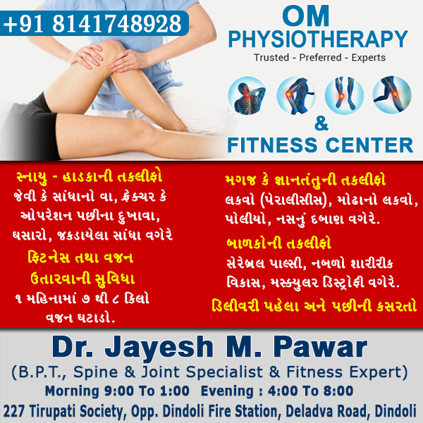 Best Physiotherapists in Dindoli Surat | Tachukdi Ad (www.tachukdiad.com)