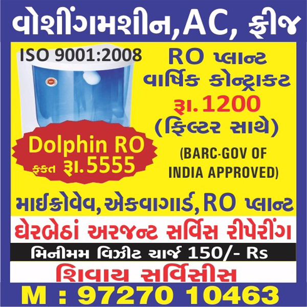 Tachukdi - REPARING - HOME APPLIANCES in Ahmedabad