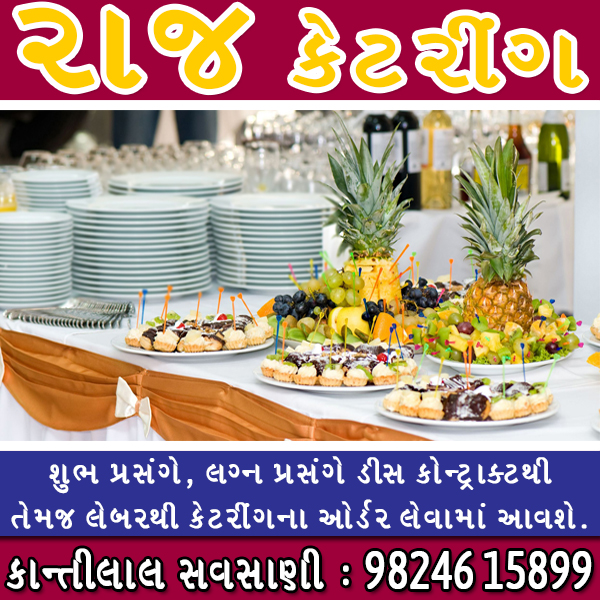 Tachukdi - CATERERS in Ahmedabad