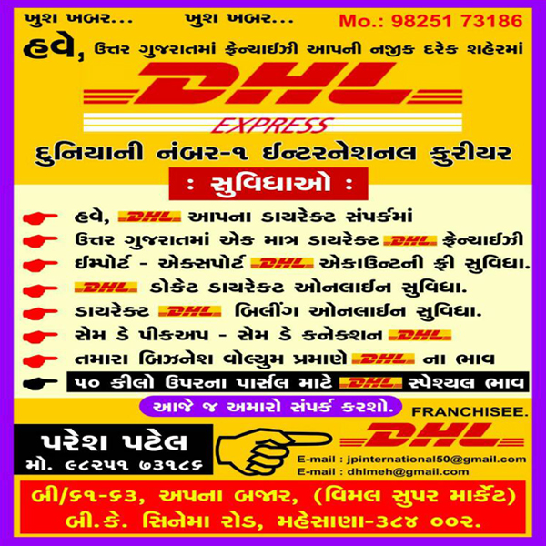 Tachukdi - COURIER SERVICES in Mahesana