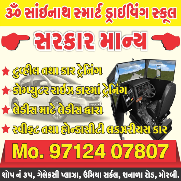 Driving Classes in Morbi | Tachukdi Ad (www.tachukdiad.com)