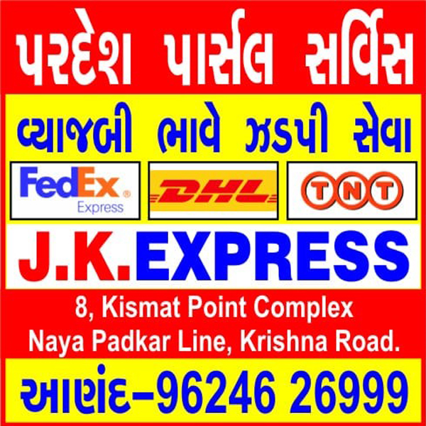 Tachukdi - COURIER SERVICES in Anand