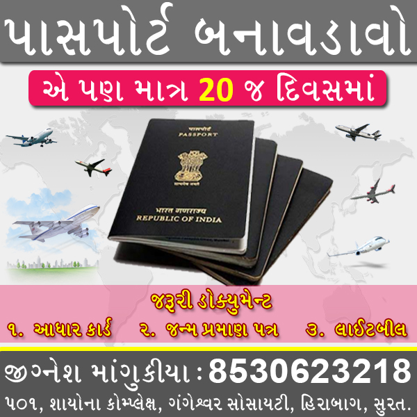 Govt. Document Services in Surat | Tachukdi Ad (www.tachukdiad.com)
