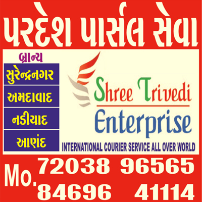 Tachukdi - Courier Services in Ahmedabad