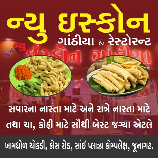 Tachukdi - FOOD CORNER in Junagadh