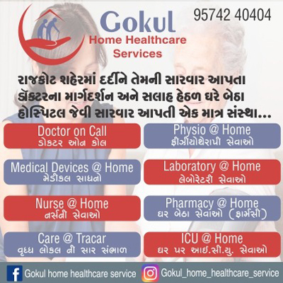 Tachukdi - PROBLEMS SPECIALIST in Rajkot