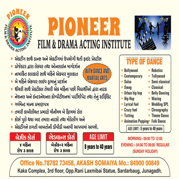 Tachukdi - ACTING CLASSES in Junagadh