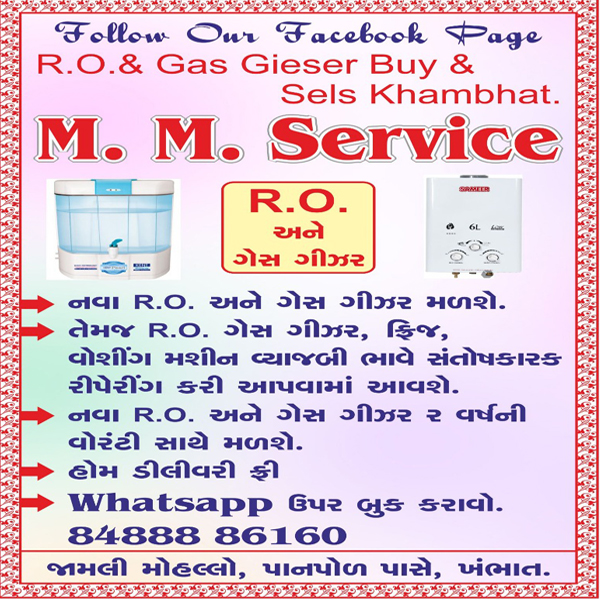 Tachukdi - HOME SERVICES in Khambhat
