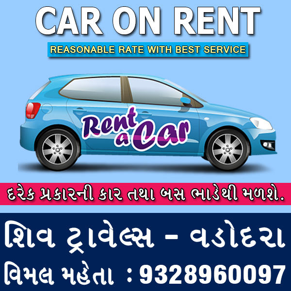 Tachukdi -AUTOMOBILE - VEHICLE ON RENT in Vadodara