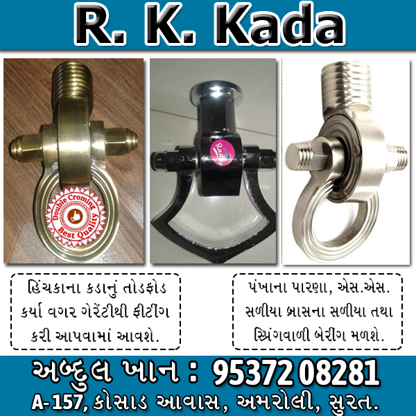 Tachukdi - HOME SERVICES - SWING HOOK in Surat
