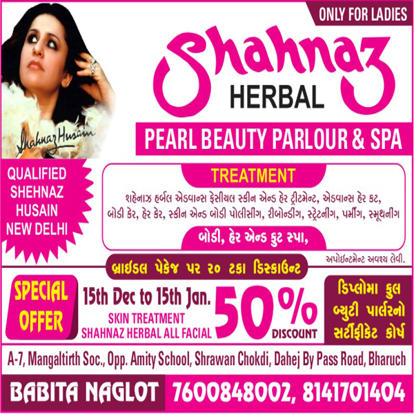 Tachukdi - BEAUTY PARLOR in Bharuch