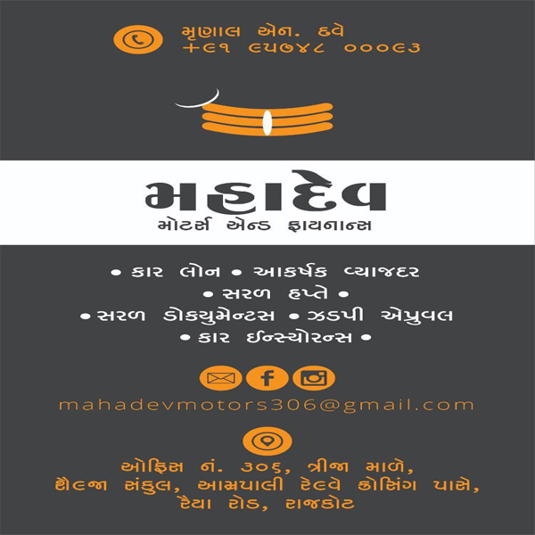 Tachukdi - LOAN / FINANCE in Rajkot