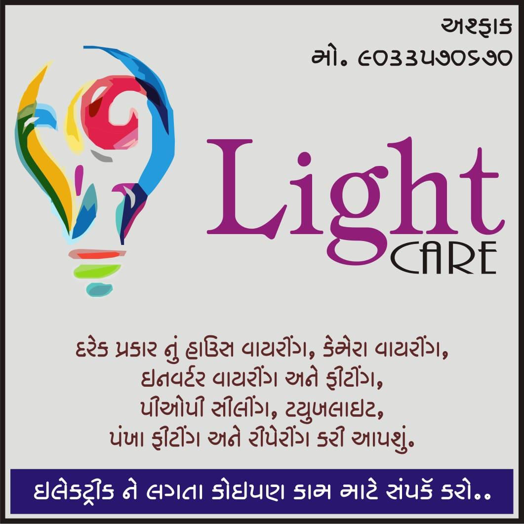 Tachukdi - HOME SERVICES - ELECTRICIAN in Bhavnagar