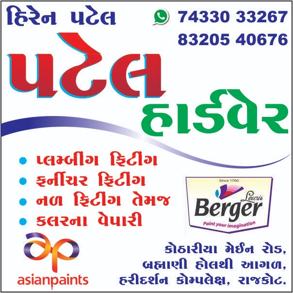 Tachukdi - HARDWARE & PLY SHOP in Rajkot
