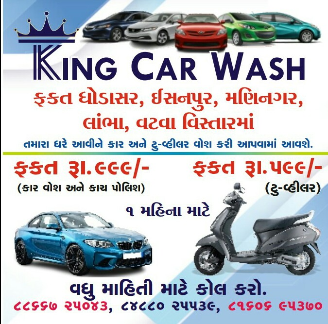 Tachukdi - AUTOMOBILE - ALIGNMENT & WASH in Ahmedabad