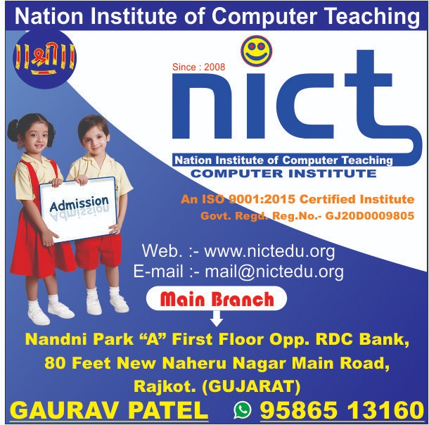 Tachukdi - COMPUTER CLASSES in Rajkot