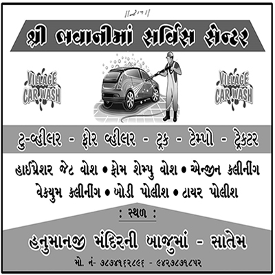 Tachukdi - ALIGNMENT AND WASH in Navsari