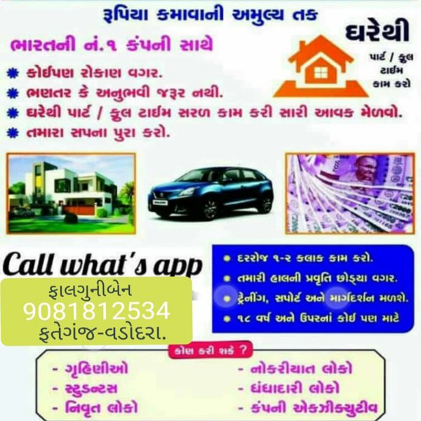 Tachukdi - WORK FROM HOME in Vadodara
