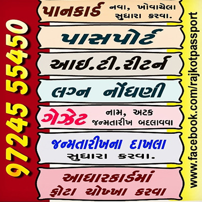Tachukdi - GOVERMENT SERVICES in Rajkot