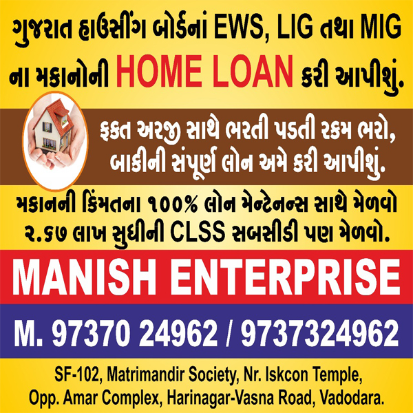 Tachukdi - LOAN / FINANCE in Vadodara