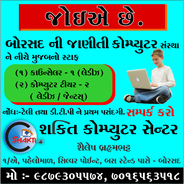 Tachukdi - EDUCATIONAL JOB in Surat