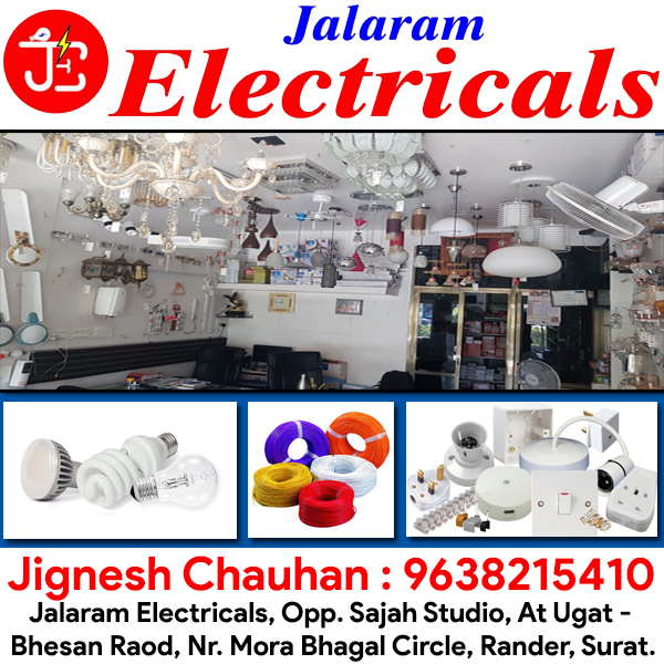 Tachukdi - ELECTRICAL ITEMS in Surat