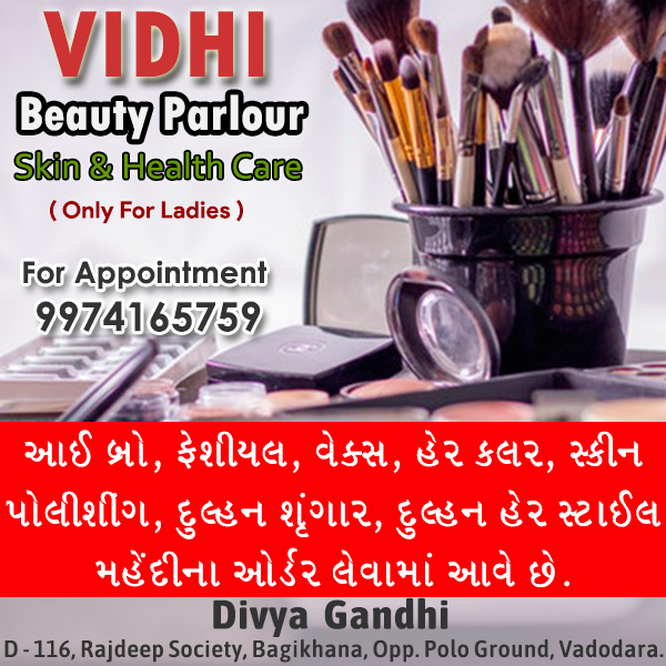 Tachukdi - BEAUTY PARLOR - in Vadodara