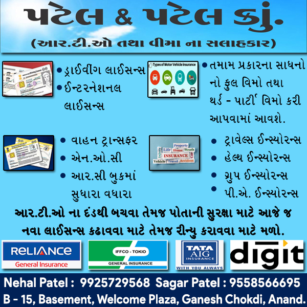 Govt. Document Services in Anand | Tachukdi Ad (www.tachukdiad.com)