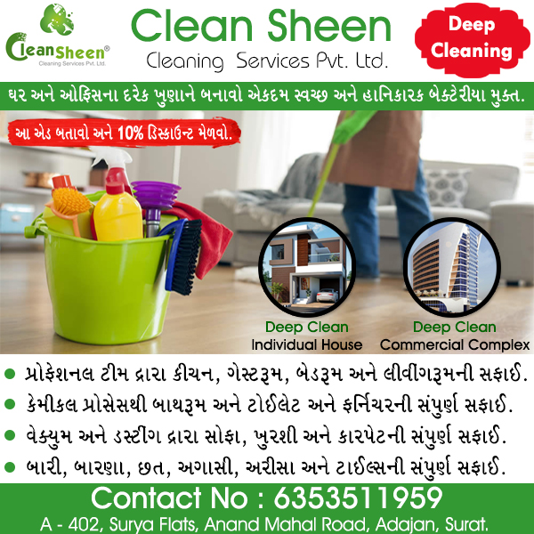 Cleaning Work in Surat | Tachukdi Ad (www.tachukdiad.com)