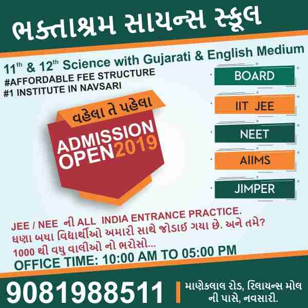 Tachukdi - TUTION CLASSES in Navsari