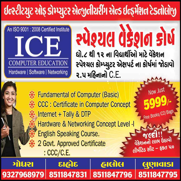 Tachukdi - COMPUTER CLASSES in Godhra