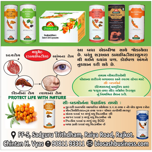 Tachukdi - MEDICAL PRODUCTS in Rajkot