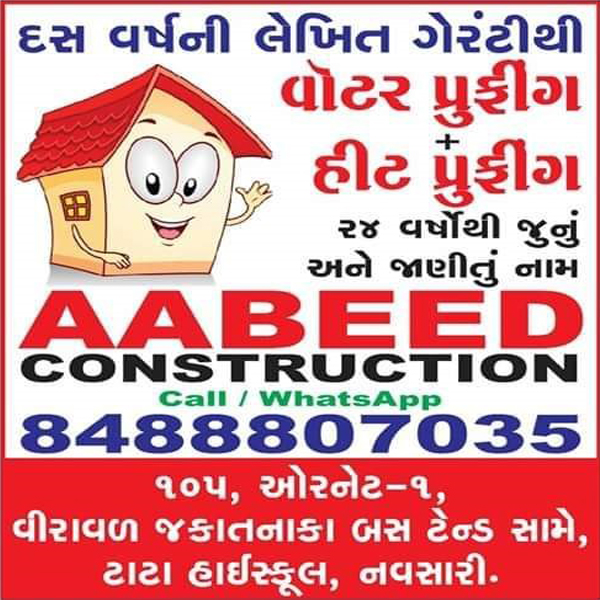 Tachukdi - HOME SERVICES - WATER PROOFING in Surat