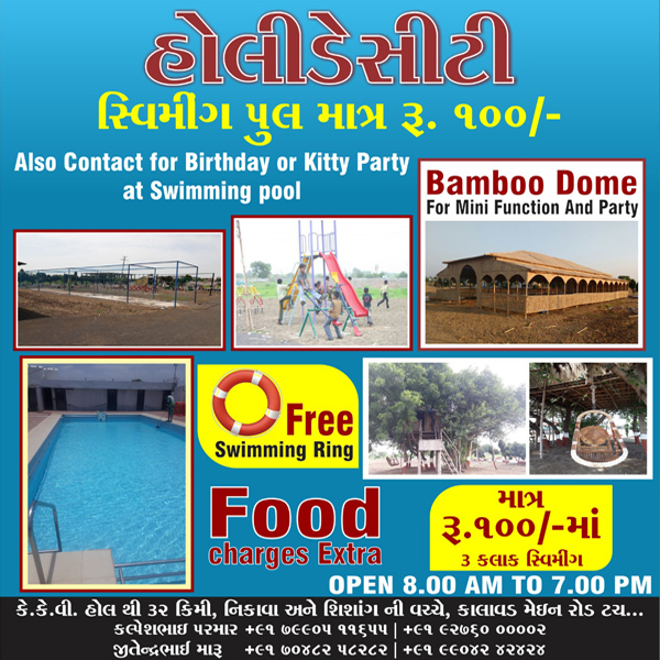 Tachukdi - TOUR / TRAVELS in Rajkot