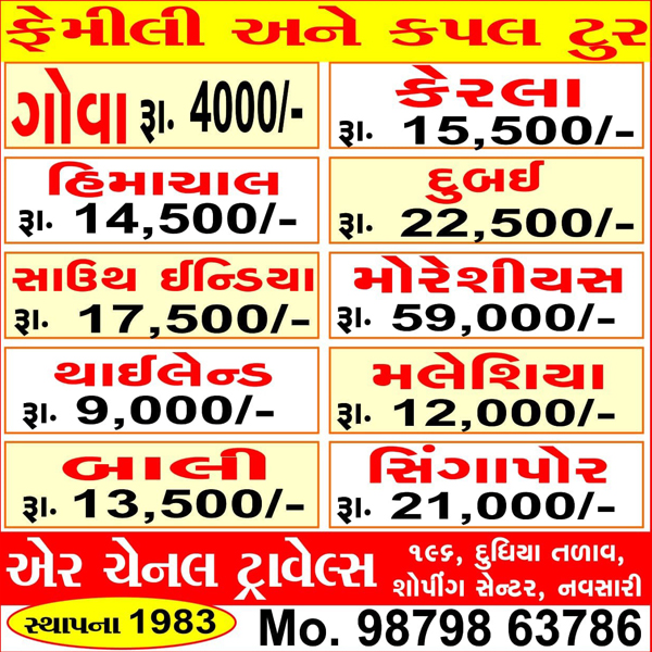 Tachukdi -  TOUR / TRAVELS in Navsari