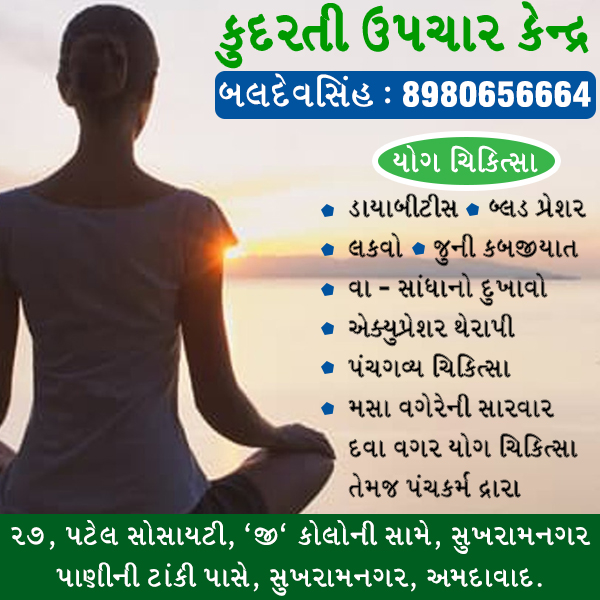 Naturopathy Treatment in Ahmedabad | Tachukdi Ad (www.tachukdiad.com)