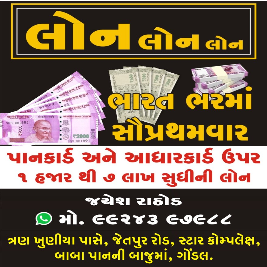 Tachukdi - LOAN / FINANCE in Gondal