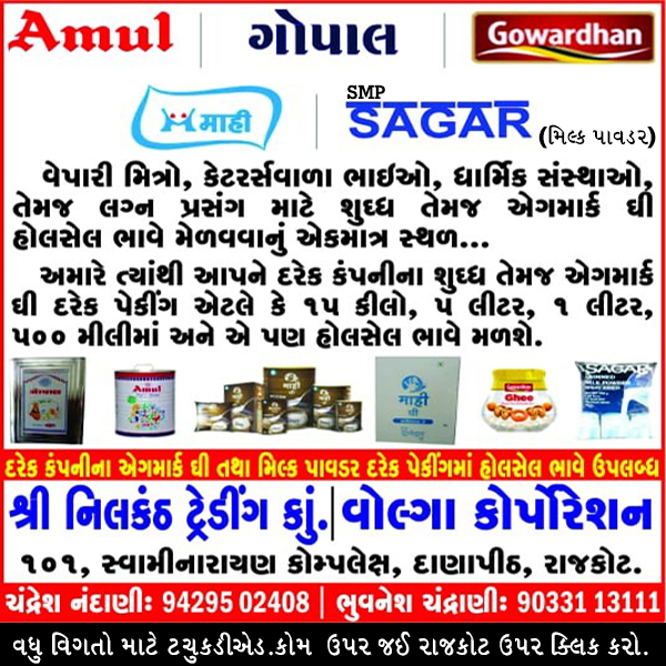 Tachukdi - HOME SERVICES - GROCERY in Rajkot