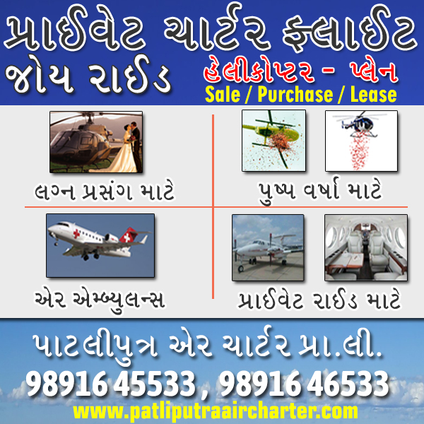 Tachukdi - AIRCRAFT SERVICES in Vadodara