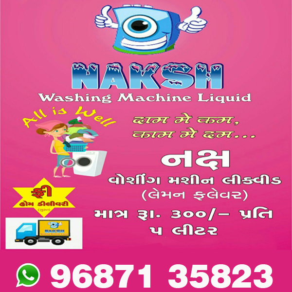 Tachukdi - HOME SERVICES - GROCERY in Surat
