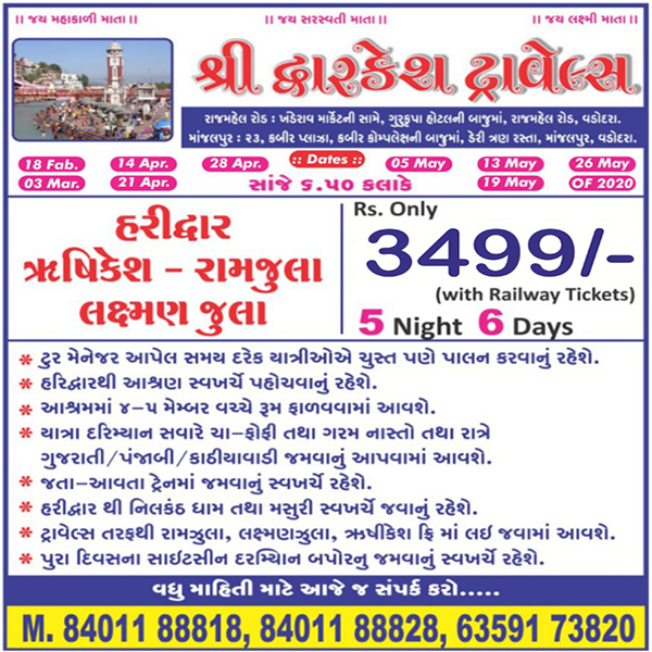 Tachukdi - TOUR / TRAVELS in Vadodara