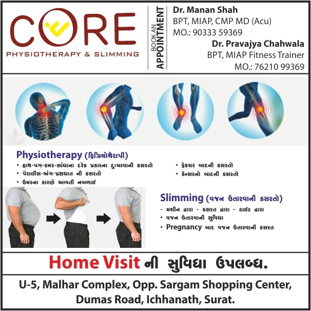 Best Physiotherapists in Ichhanath Surat | Tachukdi Ad (www.tachukdiad.com)