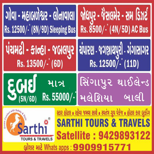 Tachukdi - TOUR / TRAVELS in ahmedabad