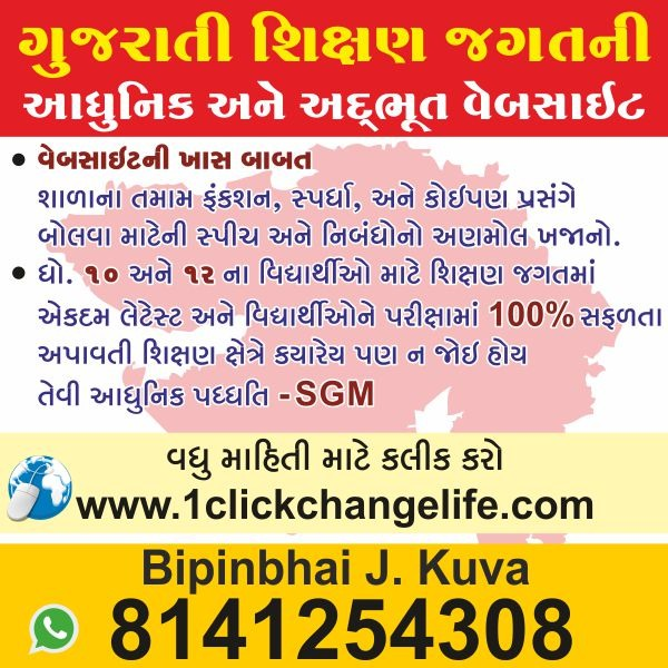 Tachukdi - TUTION CLASSES in Dwarka